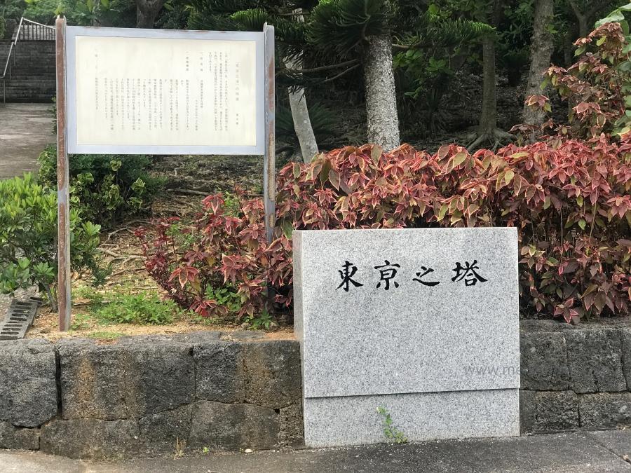日本一周-37日目