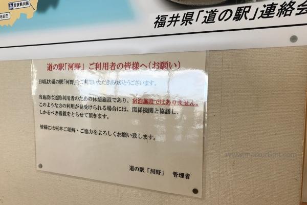 日本一周-51日目